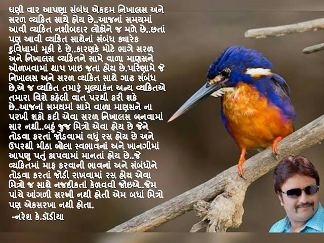 बहुं जुज मित्रो एवा होय छे  Quote By Naresh K. Dodia