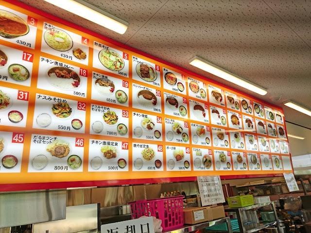 だるま屋 浦西店のメニュー表の写真