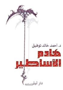 كتاب هادم الأساطير
