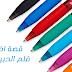 قصة اختاع قلم الحبر الجاف