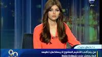 برنامج 90 دقيقة مع إيمان الحصرى حلقة الأربعاء 27-5-2015 من قناة المحور - الحلقة كاملة