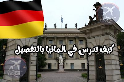 الدراسة في ألمانيا- اجراءات الكاملة لتدرس في المانيا
