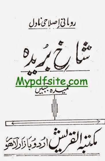 Shankh e Bureeda by Hameeda Jabeen ~ Free English and urdu