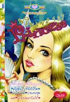 ขายการ์ตูนออนไลน์ การ์ตูน Princess เล่ม 127
