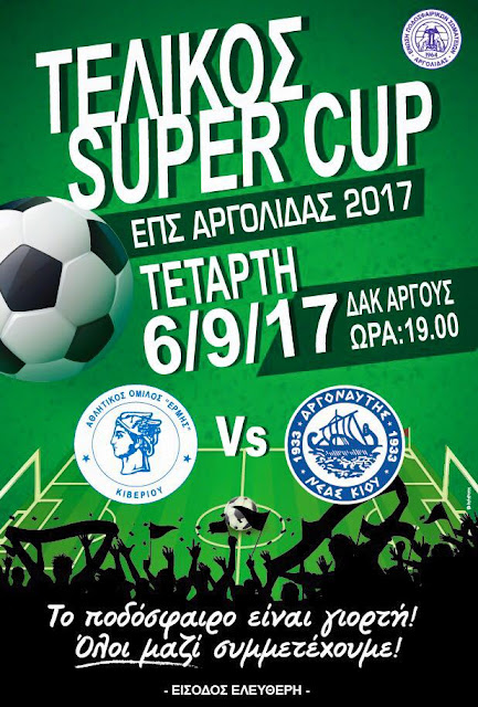 Τελικός Super Cup ΕΠΣ Αργολίδας: Ερμής Κιβερίου - Αργοναύτης Νέας Κίου