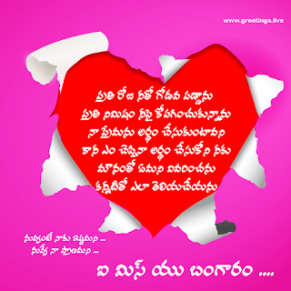 Telugu heart breaking love failure quotes images free download