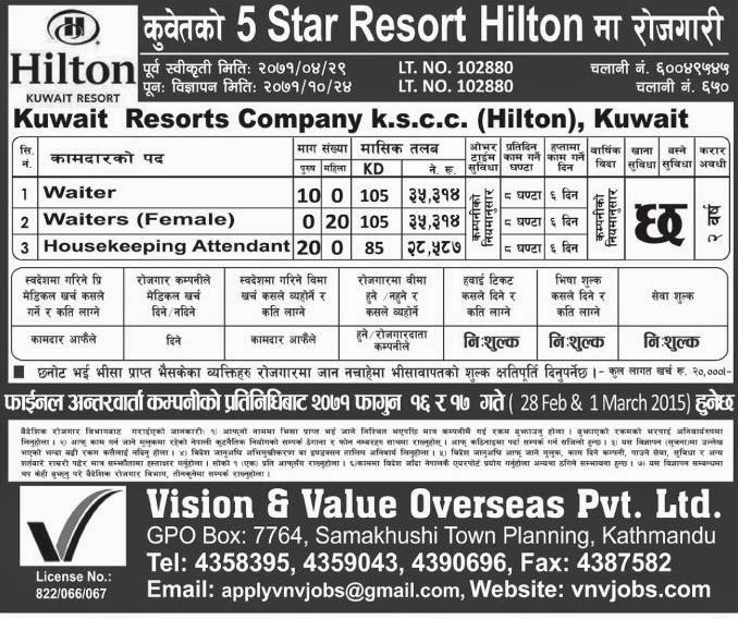 5 STAR KUWAIT RESORTS, KUWAIT VACANCY