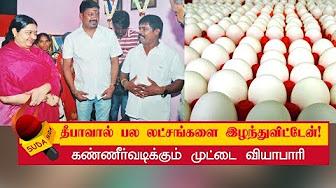 Egg vendor blames deepa for money loss