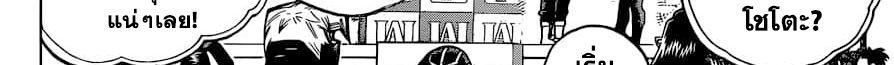 อ่านการ์ตูน Boku no Hero Academia ตอนที่ 241 หน้าที่ 84