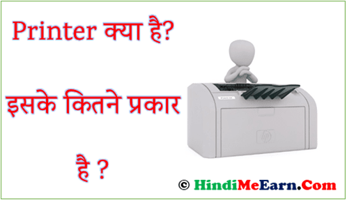 Printer Kya Hota Hai