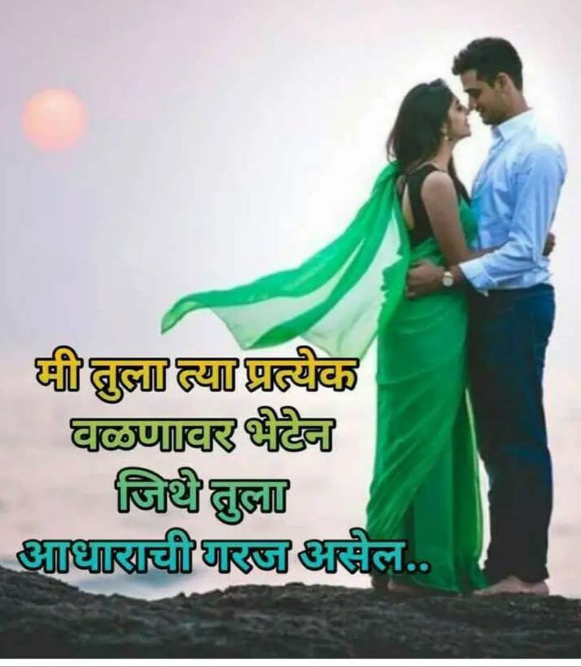 marathi love life status for whatsapp