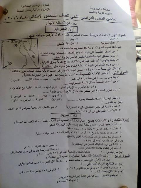 امتحان الدراسات الصف السادس 2016 محافظة القليوبية اليوم