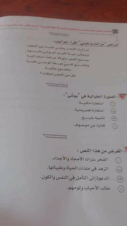 اجابة امتحان اللغة العربية للصف الثالث الثانوي 2018 0%2B%25286%2529