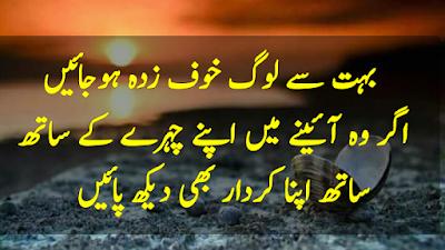 Urdu Quotations Life Changing Motivational Quotes Shafique Khokhar