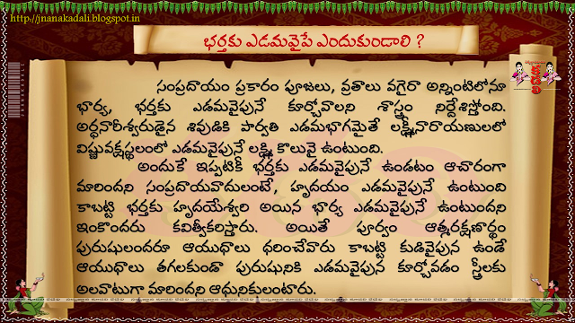 Here is Which Time to Read Bhagwat Geeta  Dharma sandehalu in Telugu images dharma sandehalu images in Telugu. Why should Wife stand by the left side of Husband Dharma Sandehalu in Telugu images,Significance of Harathi to God Dharma sandehalu in Telugu images,Significance of Thulasi theertham Dharma Sandehalu in Telugu images. Dharma sandehalu in telugu,what is the meaning of Atma Jnanam Dharma sandehalu images,dharma sandehalu pics in telugu, dharma sandehalu wallpapers in telugu, dharma sandehalu picture quotes in telugu, dharma sandehalu telugu ugadi description about human lifes,telugu dharma sandehalu hd images,ugadi good or bad telugu dharma sandehalu description hd image wallpapers for facebook whatsapp,dharma sandehalu latest episode,dharma sandehalu book pdf,dharma sandehalu youtube,dharma sandehalu videos,dharma sandehalu 2016,,dharma sandehalu 2016,bhakti tv dharma sandehalu 2016,,dharma sandehalu on bhakti tv latest