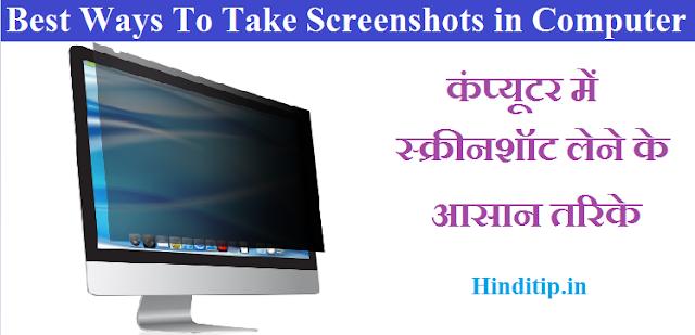 How to Screenshot on Windows/ Computer me screenshot kaise le