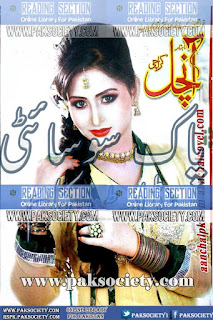 Aanchal Digest September 2016 Online Reading