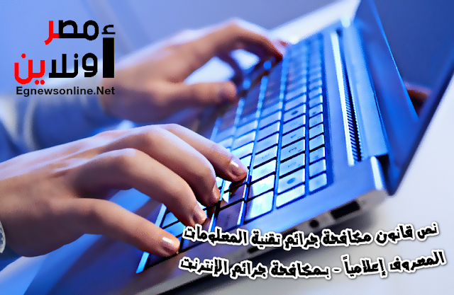 حماية,جرائم الانترنت , قوانين مصر , قوانين الانترنت , تقنية , معلومات , معرفة ,