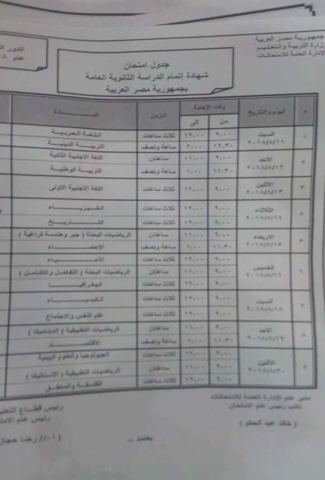جدول امتحانات الثانوية العامة الدور الثاني 2018