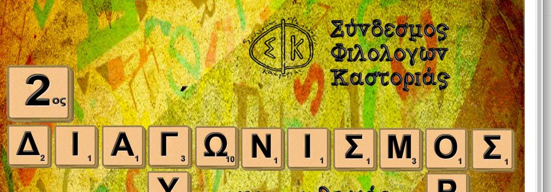 ΚΑΣΤΟΡΙΑ: 2oς Διαγωνισμός Ορθογραφίας
