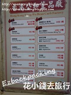 公和荳品廠menu