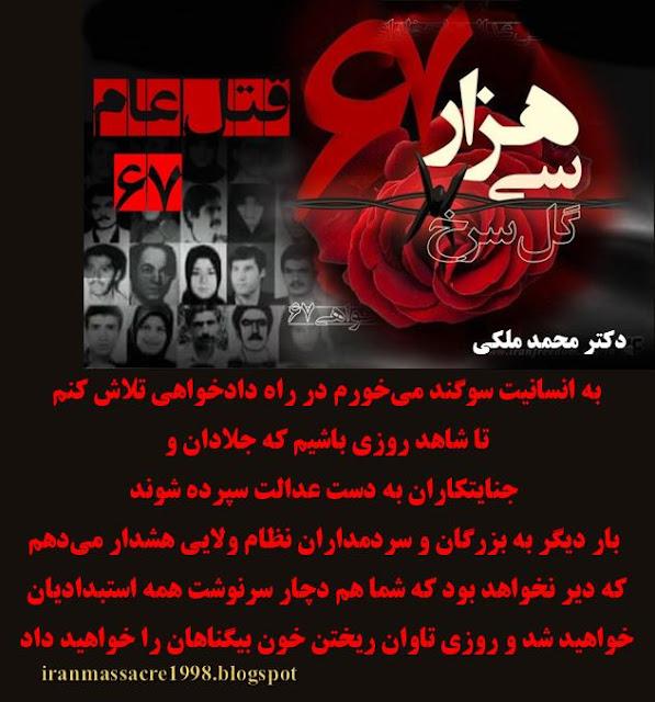 """بیانیه """"دکتر محمد ملکی"""" درباره سالگرد اعدام های ۶۷ و افشای فایل صوتی آیتالله منتظری"""