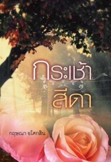 Đóa Hoa Tham Vọng - Krachao Seeda (2021)