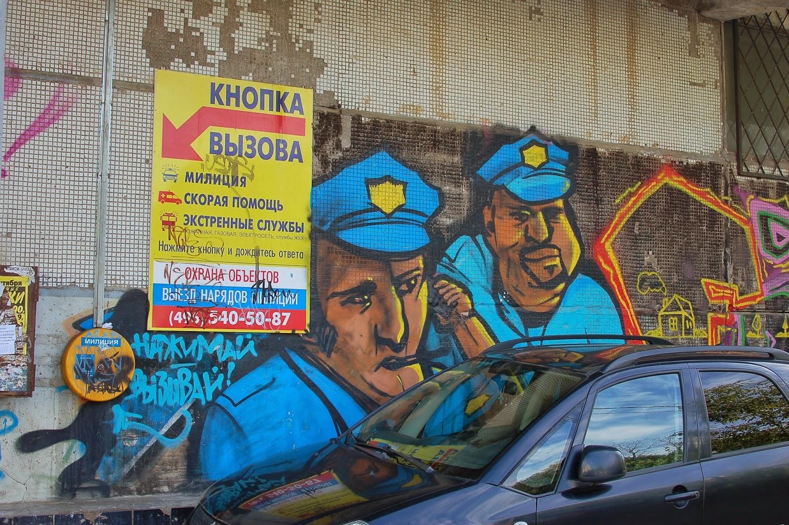 Граффити полицейские
