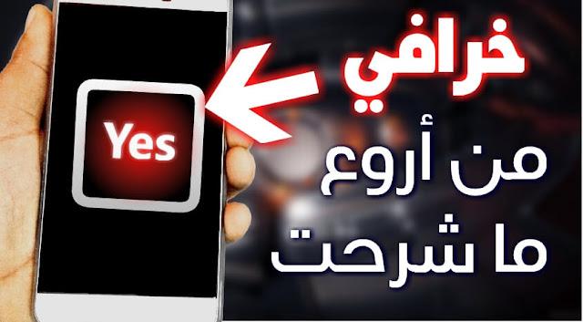 تحميل تطبيق الأندرويد الأفضل لهاتفك لترجمة النصوص والكتابات داخل الصوروتسجيل شاشاة الهاتف و المزيد مجانا: