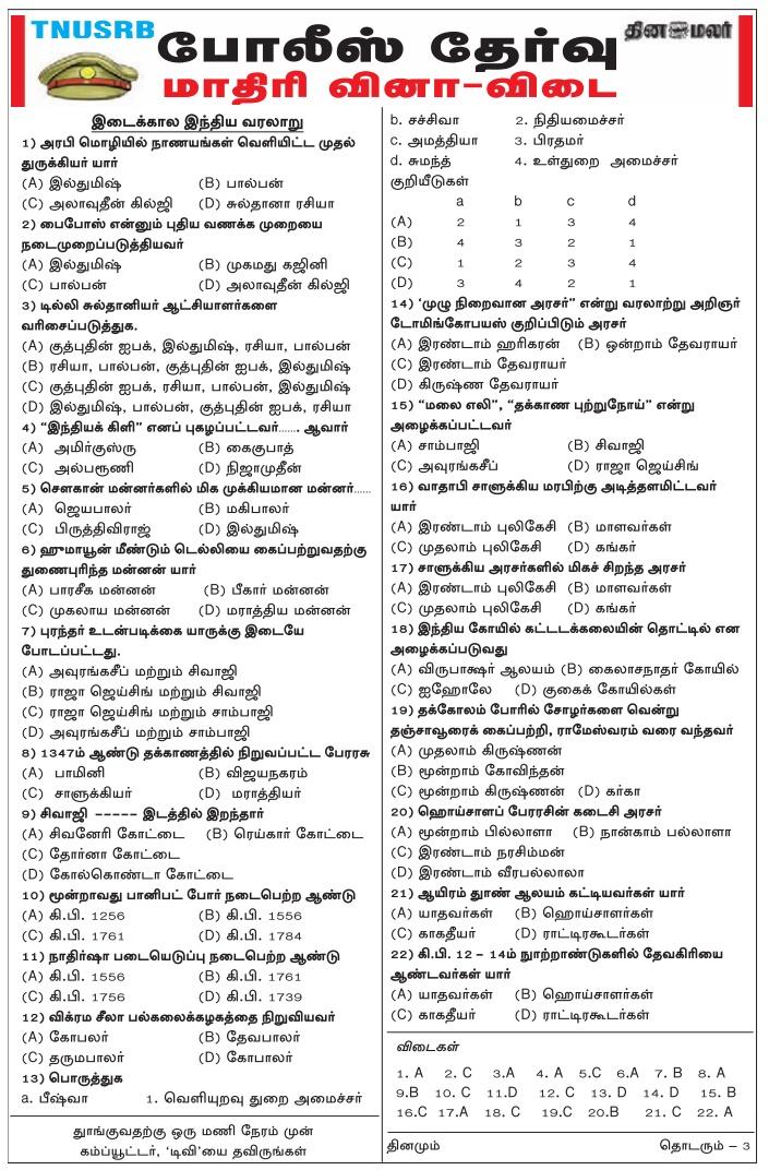 dinamalar-police-exam-3-model-question-answer-tnusrb-2018-3rd-january-tnpscquizportal-mediaval-indian-history