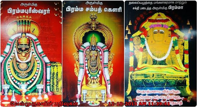 Thirupattur Brahma Temple