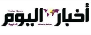 جريدة أخبار اليوم المغربية