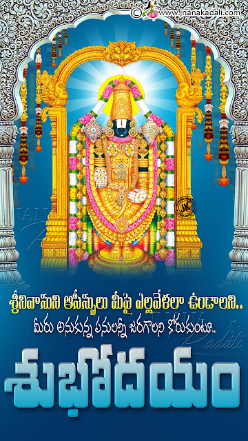 telugu greetings on saturday, lord balaji hd wallpapers with good morning greetings, whats app sharing good morning greetings