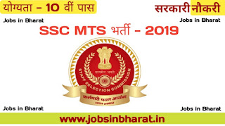 SSC MTS Recruitment -Multi Tasking (Non Technical ) Staff