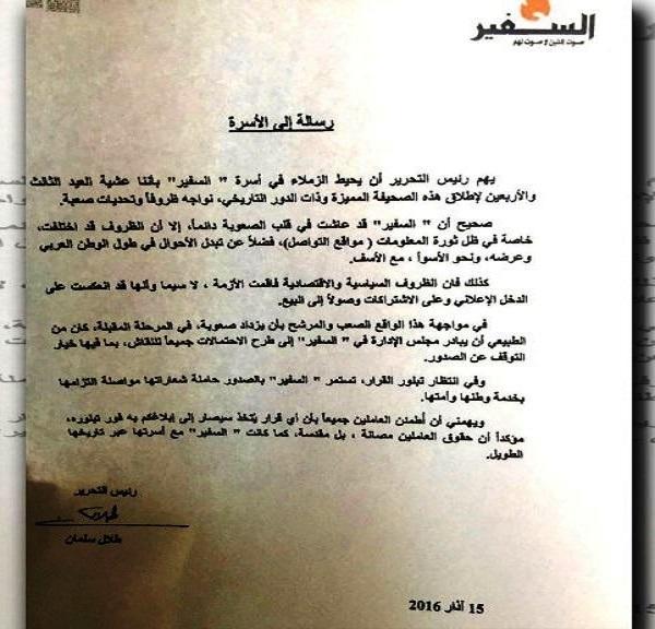 """السفير اللبنانية وصحيفة """"ذي إندبندنت"""" البريطانية تودعان الصحافة الورقية"""