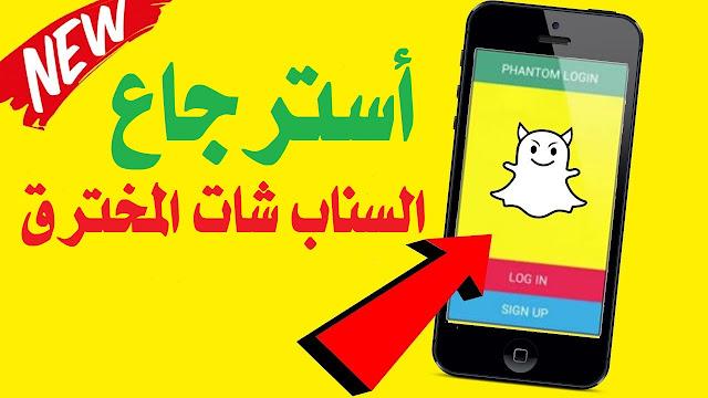 أسترجاع حساب السناب شات SnapChat المخترق