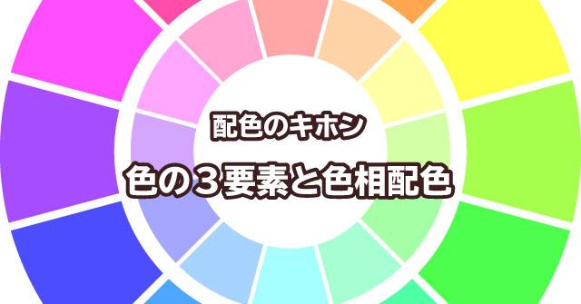 色の3要素と色相配色