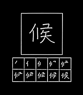 kanji musim