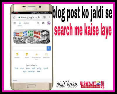 blog post ko jaldi search me kaise laye