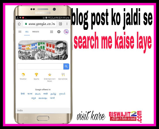 blog post ko jaldi search me kaise laye