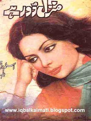 Manzil Door Hai by Aslam Rahi MA Urdu Social Story