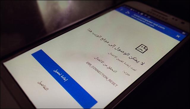 3 طرق لحل مشكلة لا يمكن الوصول إلى موقع الويب فى هواتف اندرويد