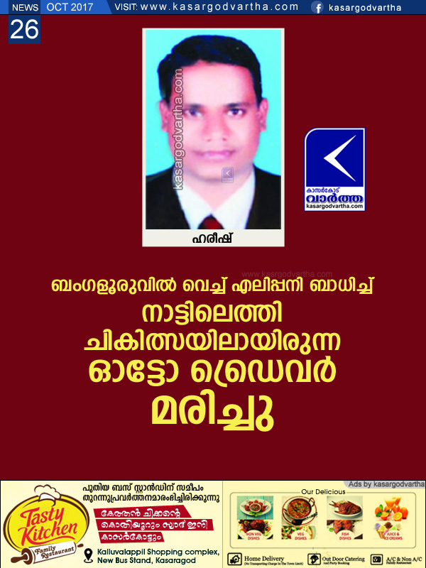 Kasaragod, Mulleria, Auto Driver, Fever, Treatment, Hospital, Police, Case, News, Auto driver dies after fever.