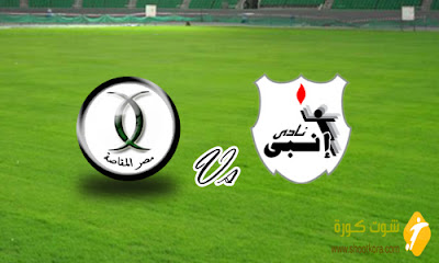 مباراة قوية اليوم فى الدورى المصرى الممتاز بين انبى ومصر المقاصة