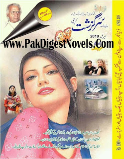 Sargazasht Digest April 2019 Pdf Free Download