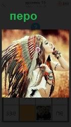 на голове женщины одет головной убор из перьев