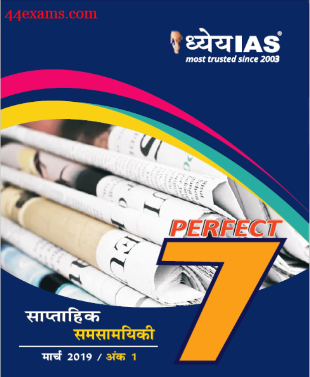 Weekly Current Affairs (March-2019) By Dhyeya IAS : For UPSC Exam PDF Book