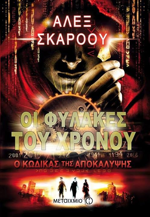 http://www.culture21century.gr/2015/02/alex-scarrow-book-review_27.html