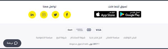 شرح كامل لكيفية التسوق والشراء من موقع نون noon داخل الدول العربية