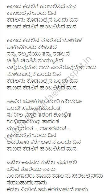 Kanada kadalige hambaliside song lyrics in Kannada